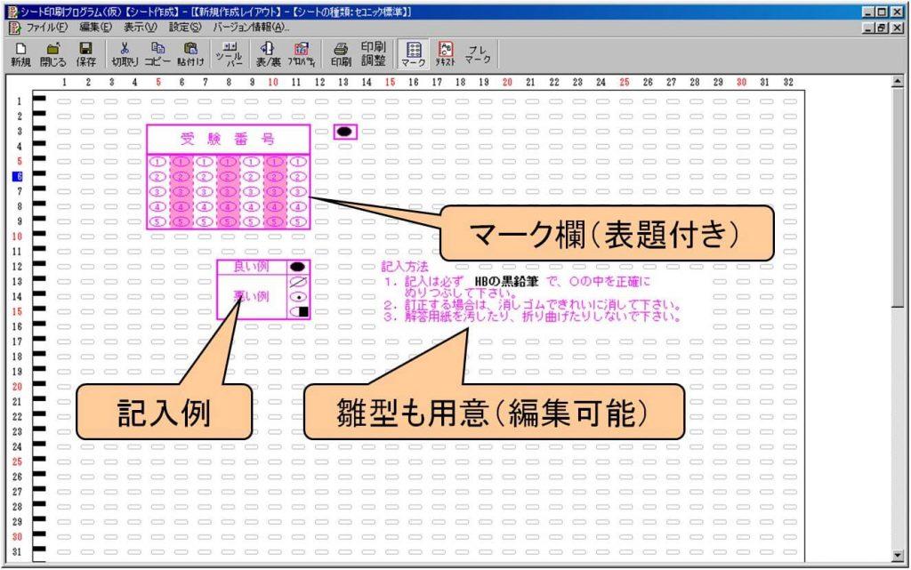 その他ソフト-まるごとシートプリント-レイアウト編集