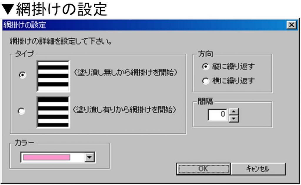 その他ソフト-まるごとシートプリント-便利ツール-網掛けの設定