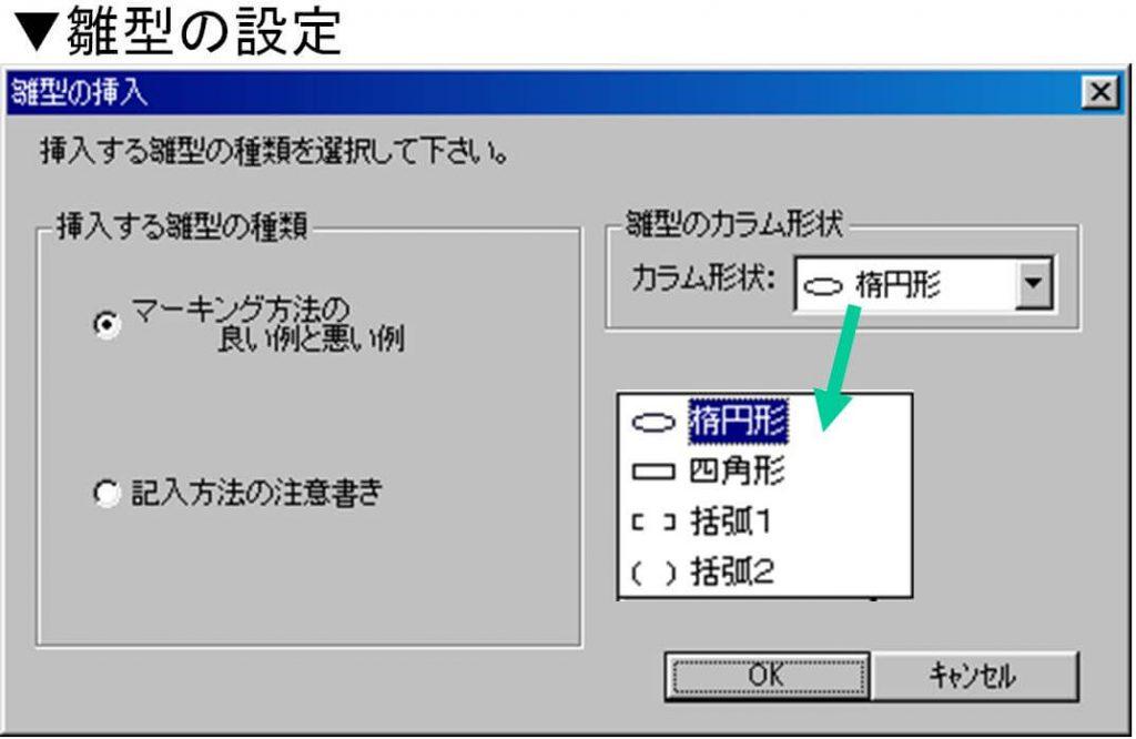その他ソフト-まるごとシートプリント-便利ツール-雛型の設定