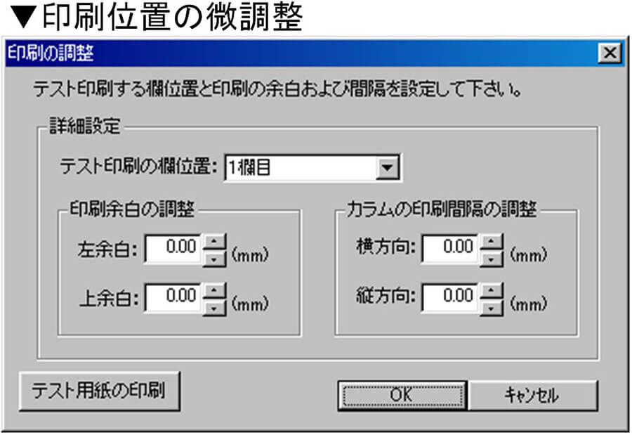 その他ソフト-まるごとシートプリント-便利ツール-印刷位置の微調整