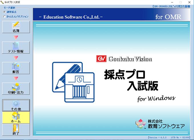 採点ソフト-採点プロ入試版-トップ画面