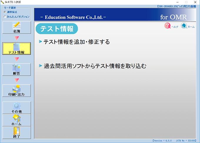 採点ソフト-採点プロ入試版-テスト情報