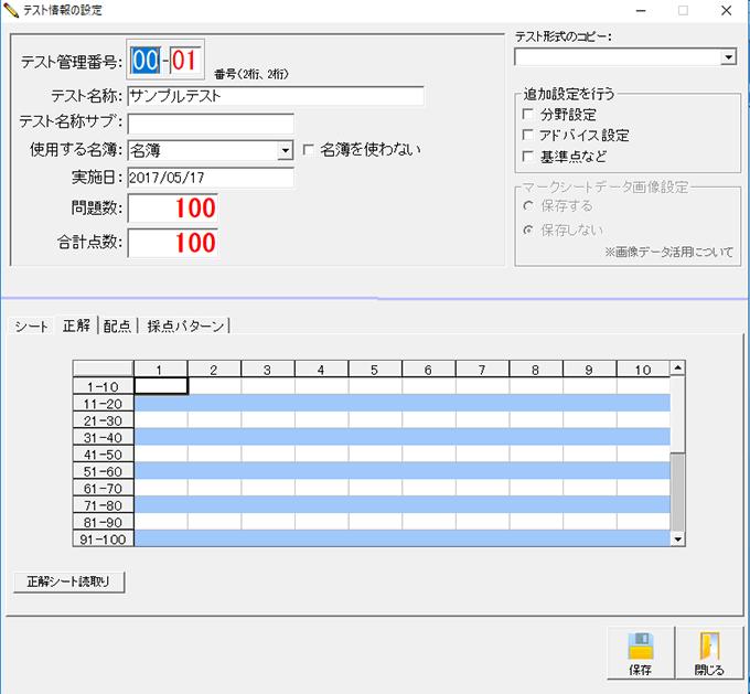 採点ソフト-採点プロ入試版-テスト情報設定