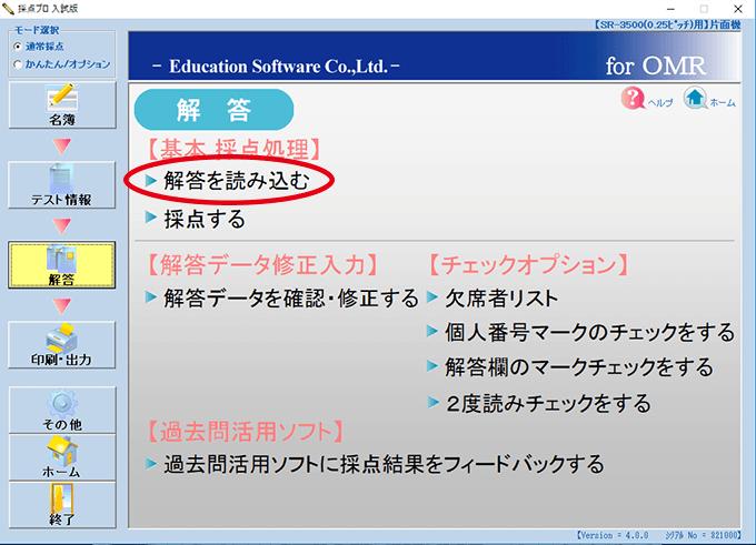 採点ソフト-採点プロ入試版-解答を読み込む
