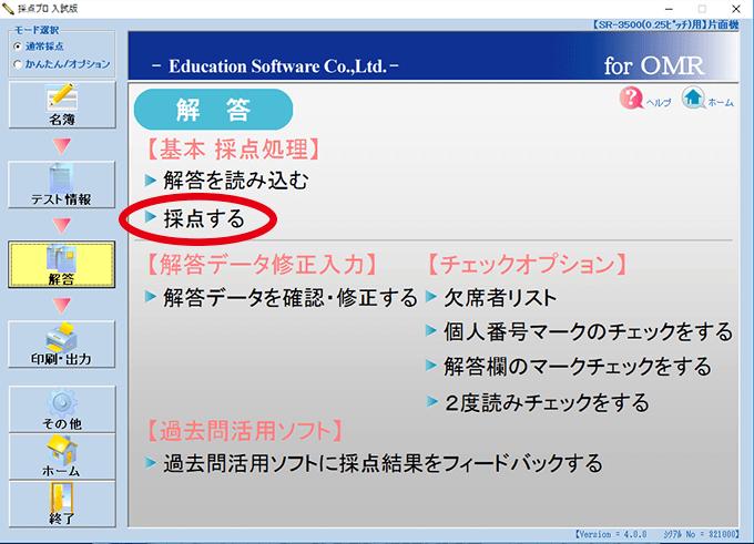 採点ソフト-採点プロ入試版-採点する