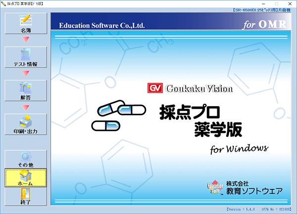 採点ソフト-採点プロ薬学模擬試験版-トップ画面