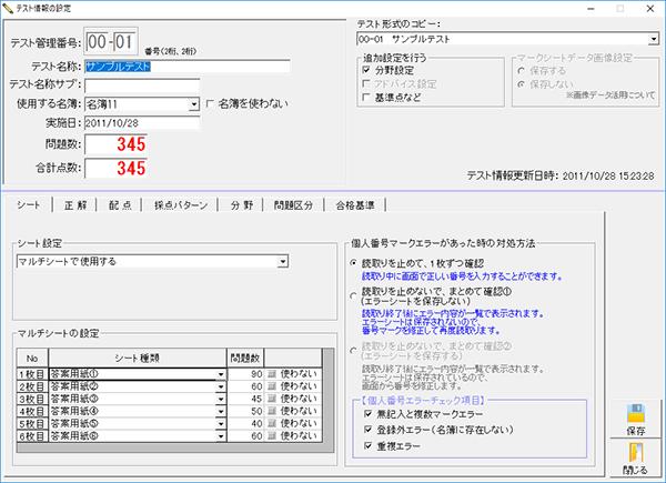 採点ソフト-採点プロ薬学模擬試験版-テスト情報設定