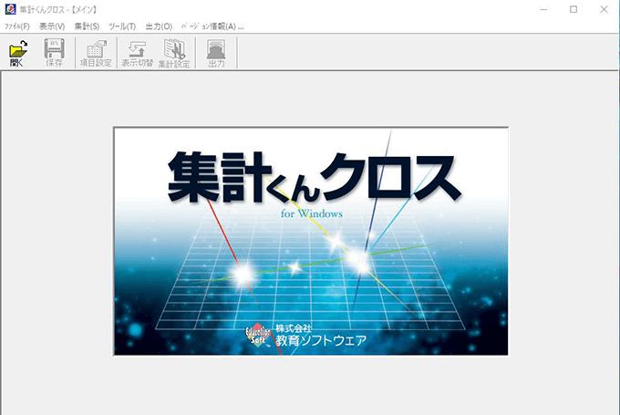 集計ソフト-集計くんクロス-トップ画面