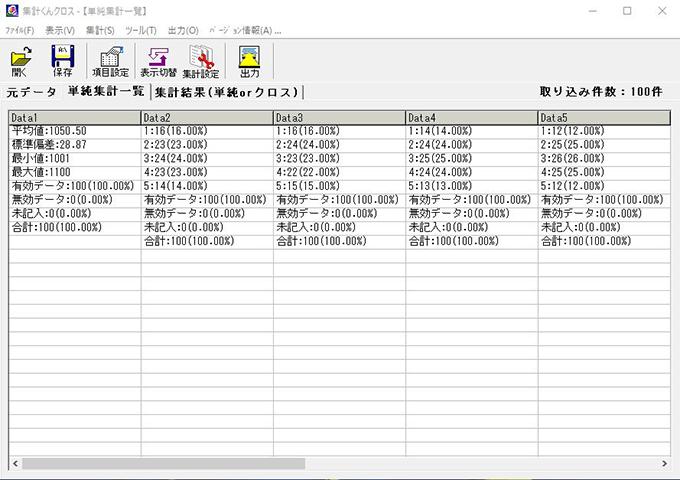 集計ソフト-集計くんクロス-単純集計一覧