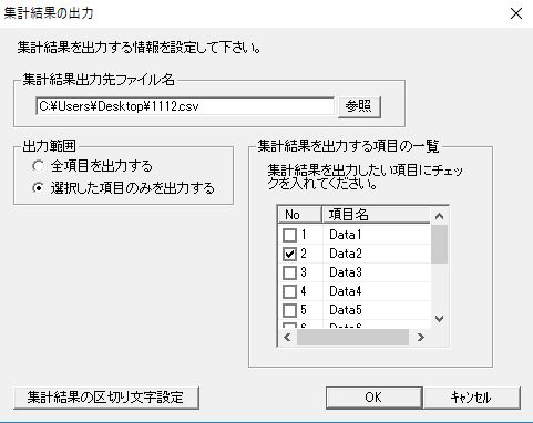 集計ソフト-集計くんクロス-集計結果の出力