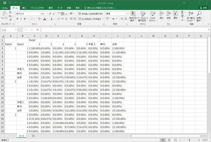 集計ソフト-集計くんクロス-集計結果-Excel