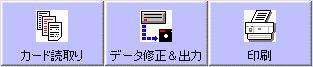 その他ソフト-まるごと出席管理-操作ボタン