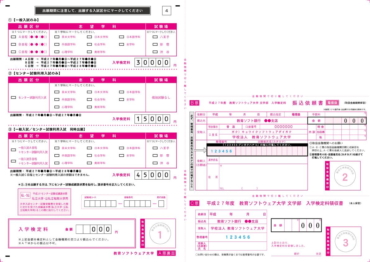 マークシート-サンプル-志願票-002-スキャナ対応版-振込依頼書付き-裏面