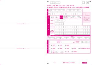 マークシート-サンプル-志願票-002-スキャナ対応版-振込依頼書付き-表面