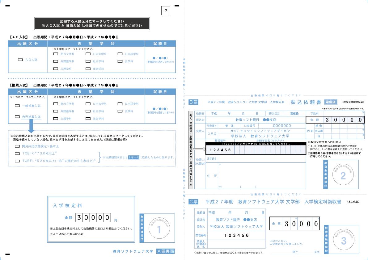 マークシート-サンプル-志願票-003-スキャナ対応版-振込依頼書付き-裏面