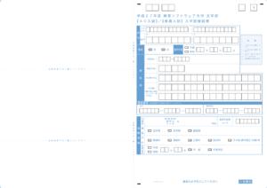 マークシート-サンプル-志願票-003-スキャナ対応版-振込依頼書付き-表面