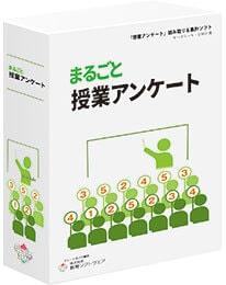 授業評価・学内アンケート-まるごと授業アンケート-パッケージ