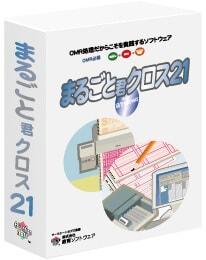 集計ソフト-まるごと君クロス21-パッケージ