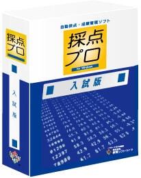 採点ソフト-採点プロ入試版-パッケージ