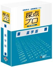採点ソフト-採点プロ薬学版-パッケージ