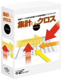 集計ソフト-集計くんクロス-パッケージ