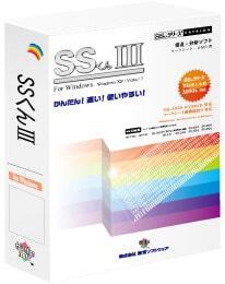 採点ソフト-SSくんⅢ-パッケージ