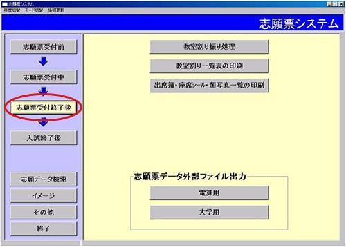 志願票受付システム-受付終了後操作画面