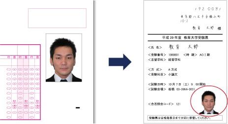 志願票受付システム-顔写真を画像化