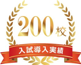 OMR入試採点システム-導入実績-200校