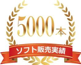 OMR入試採点システム-ソフト販売実績-5000本