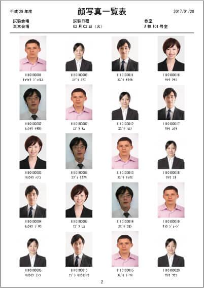 志願票受付システム-顔写真一覧