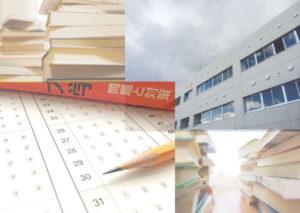 国家試験「対策」採点システム-イメージ画像