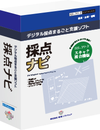 記述式デジタル採点ソフト-採点ナビ-パッケージ