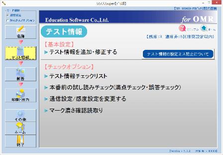 採点ソフト-SSくんSuper-テスト情報