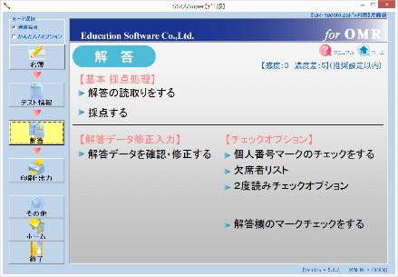 採点ソフト-SSくんSuper-解答画面