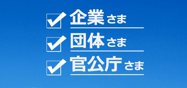 企業・団体・官公庁さま向け