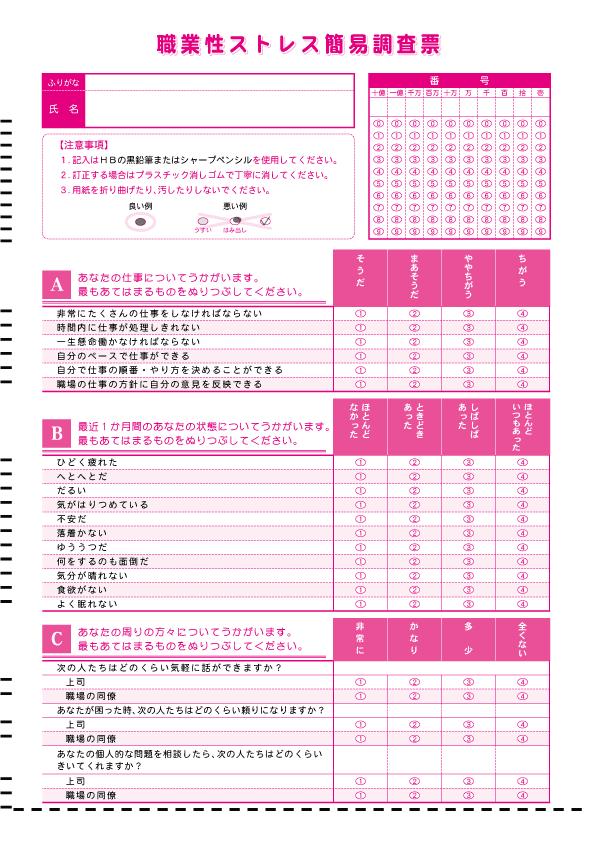 マークシート-職業性ストレス簡易調査票-ストレスチェックシート