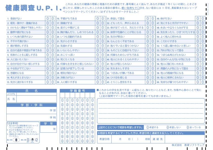 学生精神的健康調査-UPI