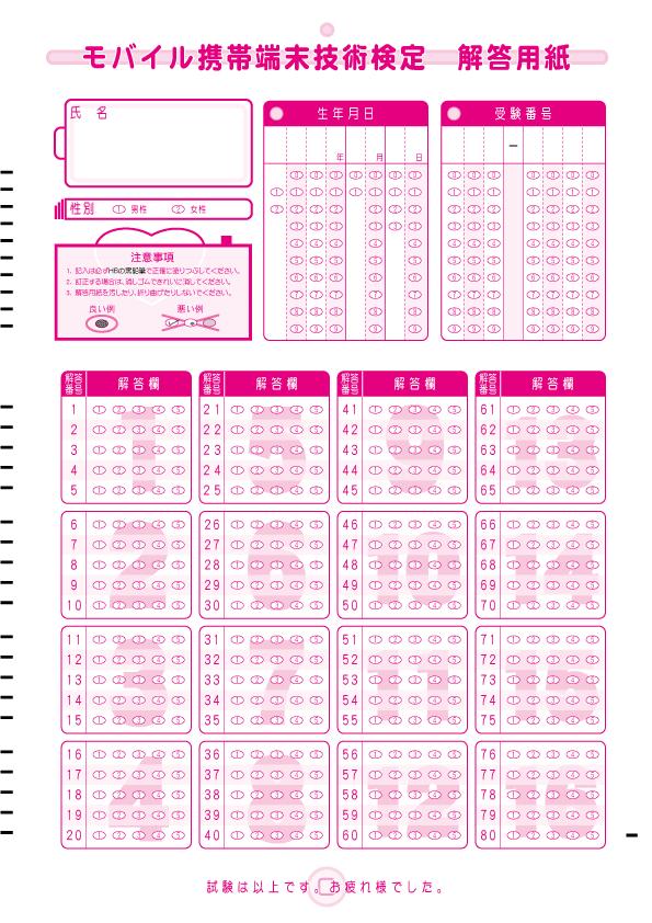 マークシート-サンプル-採点-008-5肢80問-受験番号7桁-生年月日