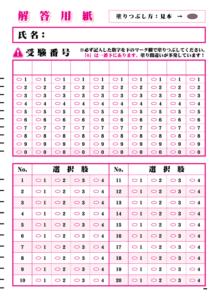 マークシート-サンプル-採点-010-4肢20問-受験番号10桁