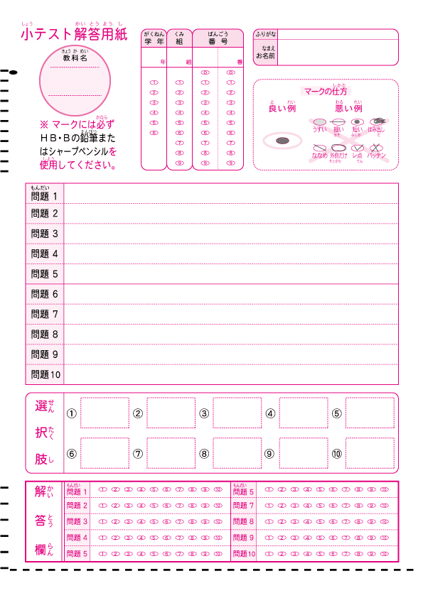 マークシート-サンプル-採点-013-10肢10問-問題文・解答欄一体型