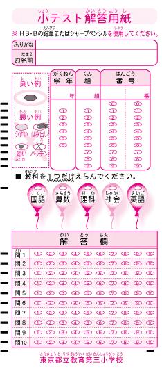 マークシート-サンプル-採点-014-10肢10問-小テスト-JIS