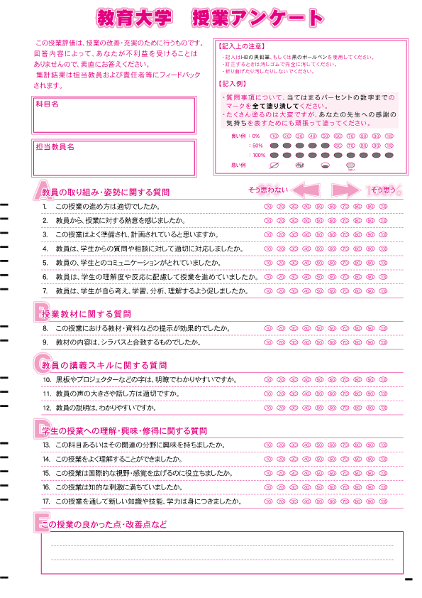 マークシート-サンプル-授業評価アンケート-012-18設問(内1記述)