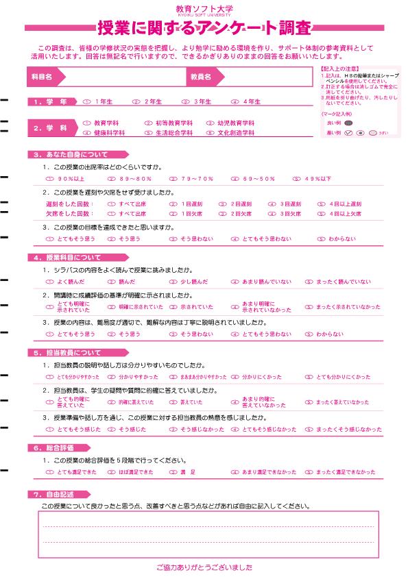 マークシート-サンプル-授業評価アンケート-016-11設問(内1記述)