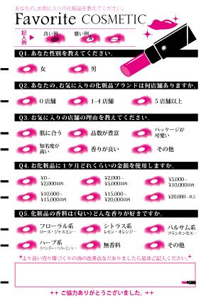 マークシート-サンプル-アンケート-015-お客様アンケート化粧品版