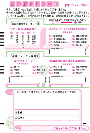 マークシート-サンプル-アンケート-016-お客様アンケート銀行版