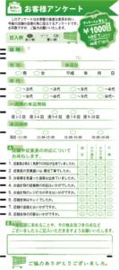 マークシート-サンプル-アンケート-017-お客様アンケートスーパー版