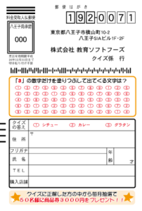 マークシート-サンプル-アンケート-020-お客様アンケートクイズ表面-はがき