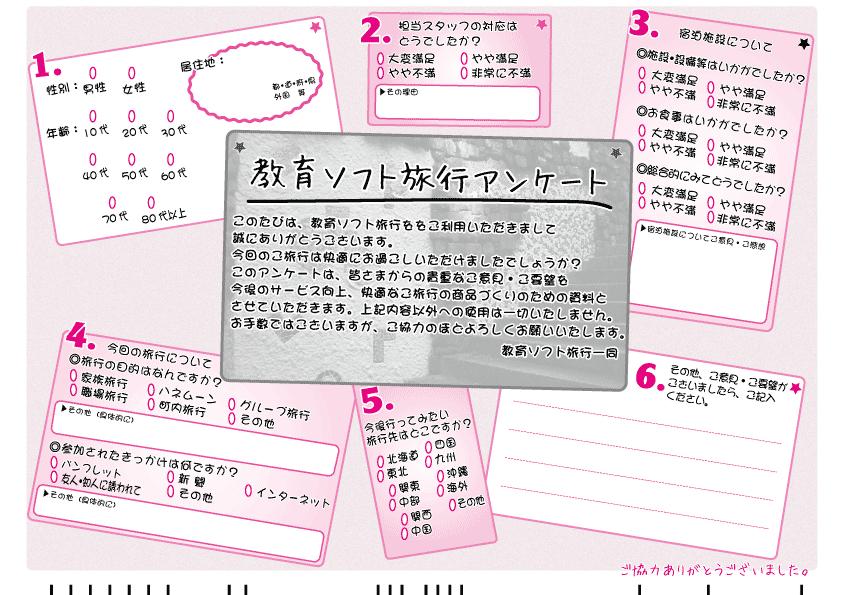 マークシート-サンプル-アンケート-022-お客様アンケート旅行版