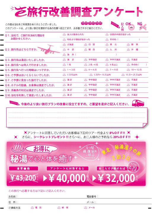 マークシート-サンプル-アンケート-023-お客様アンケートプレゼント告知版